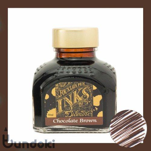 【Diamine/ダイアミン】万年筆インク (066: Chocolate Brown/チョコレートブラウン)