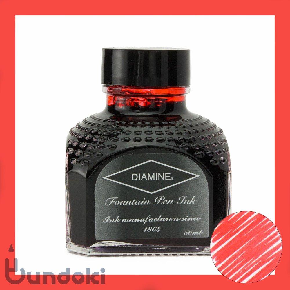 【Diamine/ダイアミン】万年筆インク (067: Poppy Red/ポピーレッド)