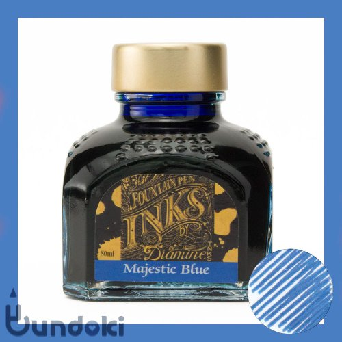 【Diamine/ダイアミン】万年筆インク (068: Majestic Blue/マジェスティックブルー)