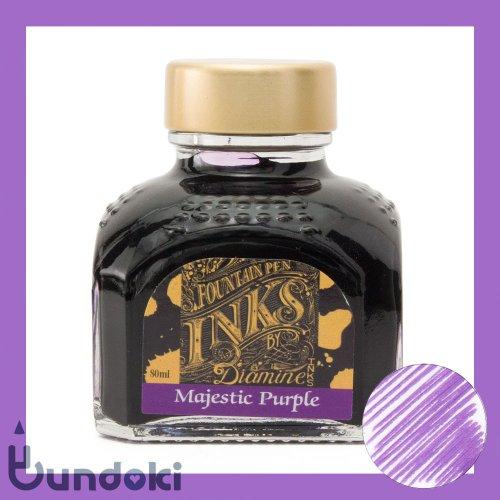 【Diamine/ダイアミン】万年筆インク (073: Majestic Purple/マジェスティックパープル)