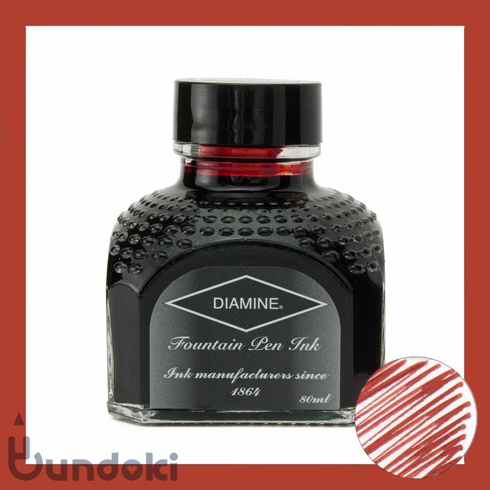 【Diamine/ダイアミン】万年筆インク (077: Oxblood/オックスブラッド)