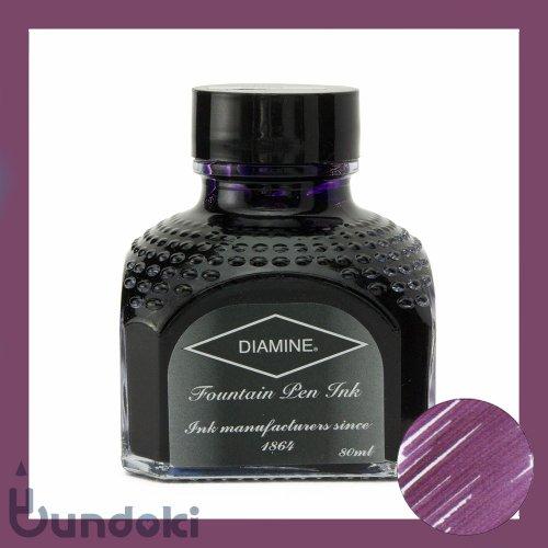 【Diamine/ダイアミン】万年筆インク (096: Grape/グレープ)
