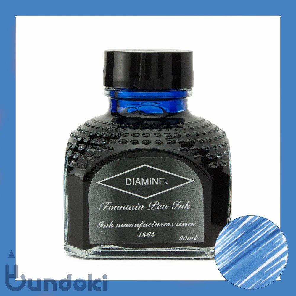 【Diamine/ダイアミン】万年筆インク (099: Misty Blue/ミスティブルー)