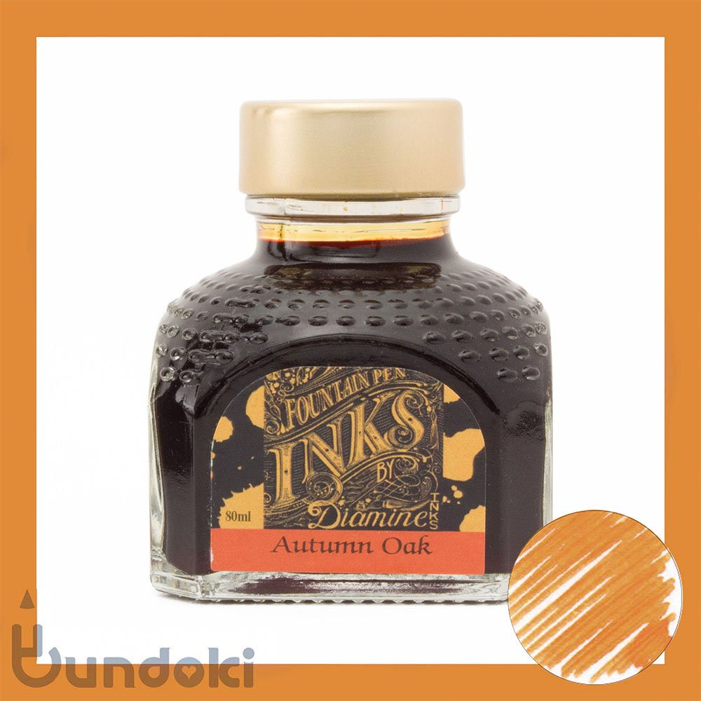 【Diamine/ダイアミン】万年筆インク (103: Autumn Oak/オータムオーク)