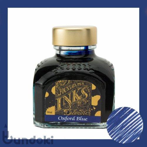 【Diamine/ダイアミン】万年筆インク (104: Oxford Blue/オックスフォードブルー)