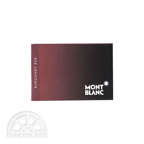 【MONTBLANC/モンブラン】カートリッジインク(BURGUNDY RED/ボルドー)