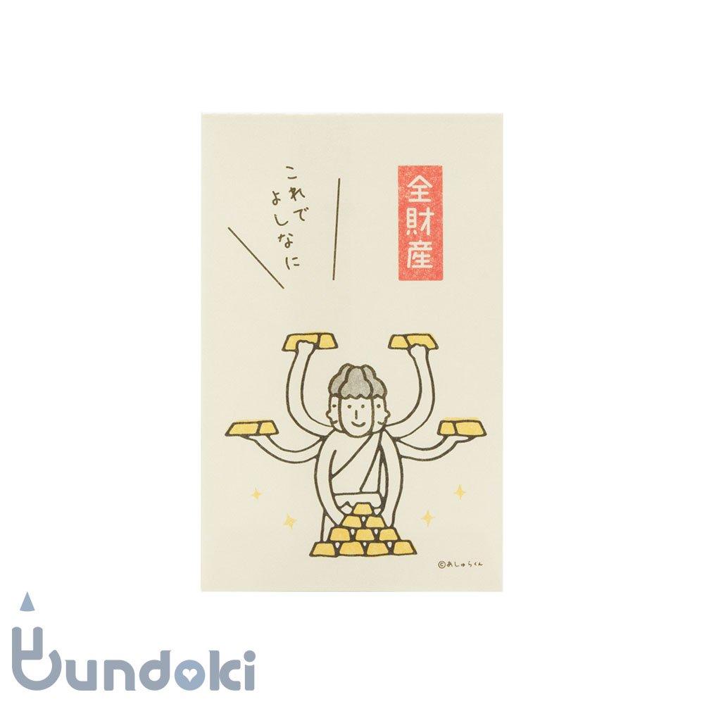 【古川紙工】あしゅらくんぽち袋 (全財産・これでよしなに)