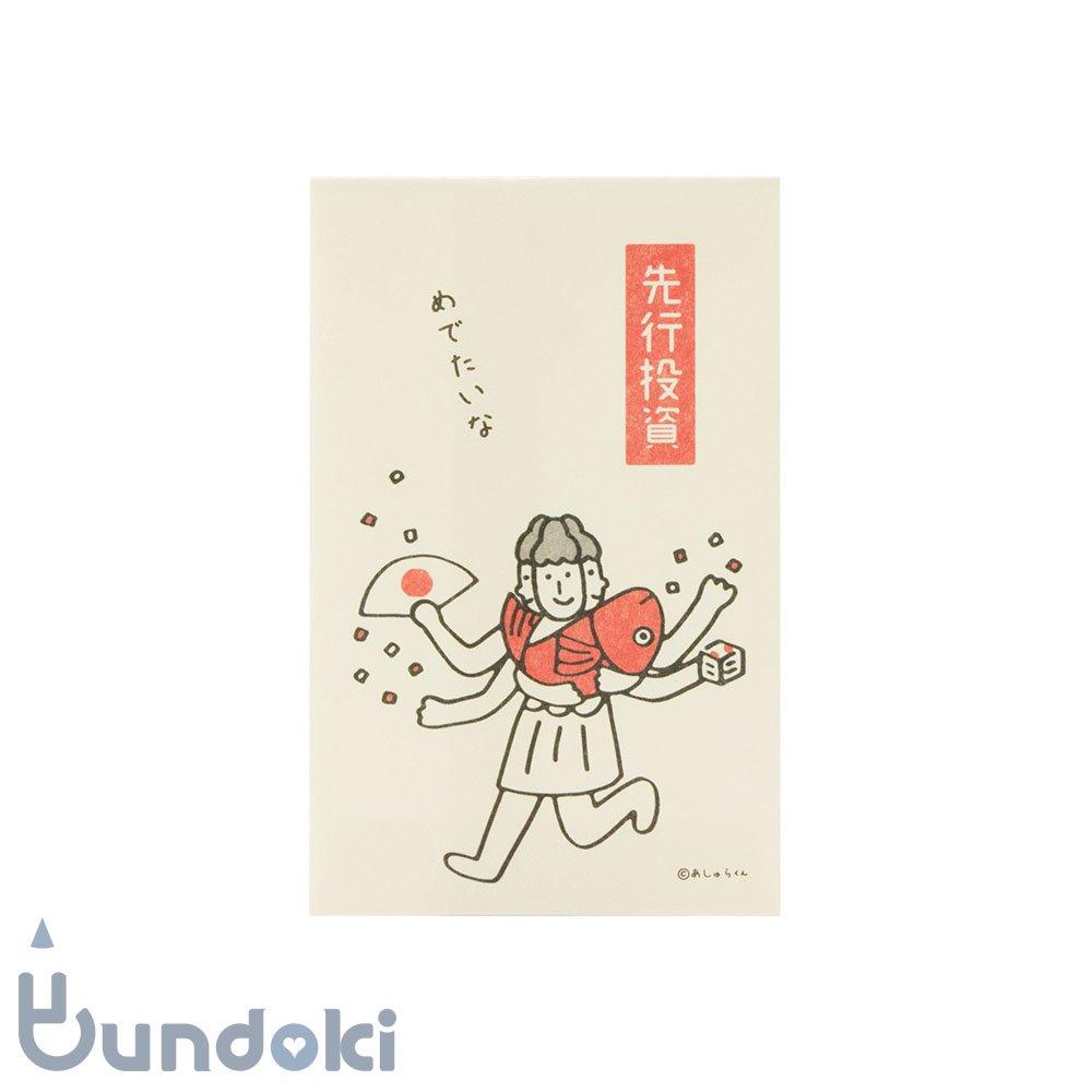 【古川紙工】あしゅらくんぽち袋 (先行投資・めでたいな)
