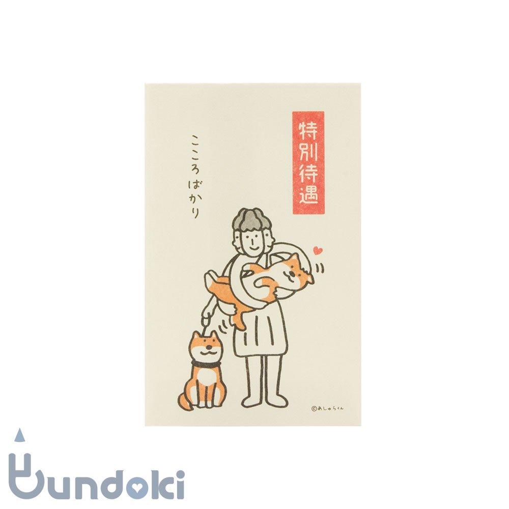 【古川紙工】あしゅらくんぽち袋 (特別待遇・こころばかり)