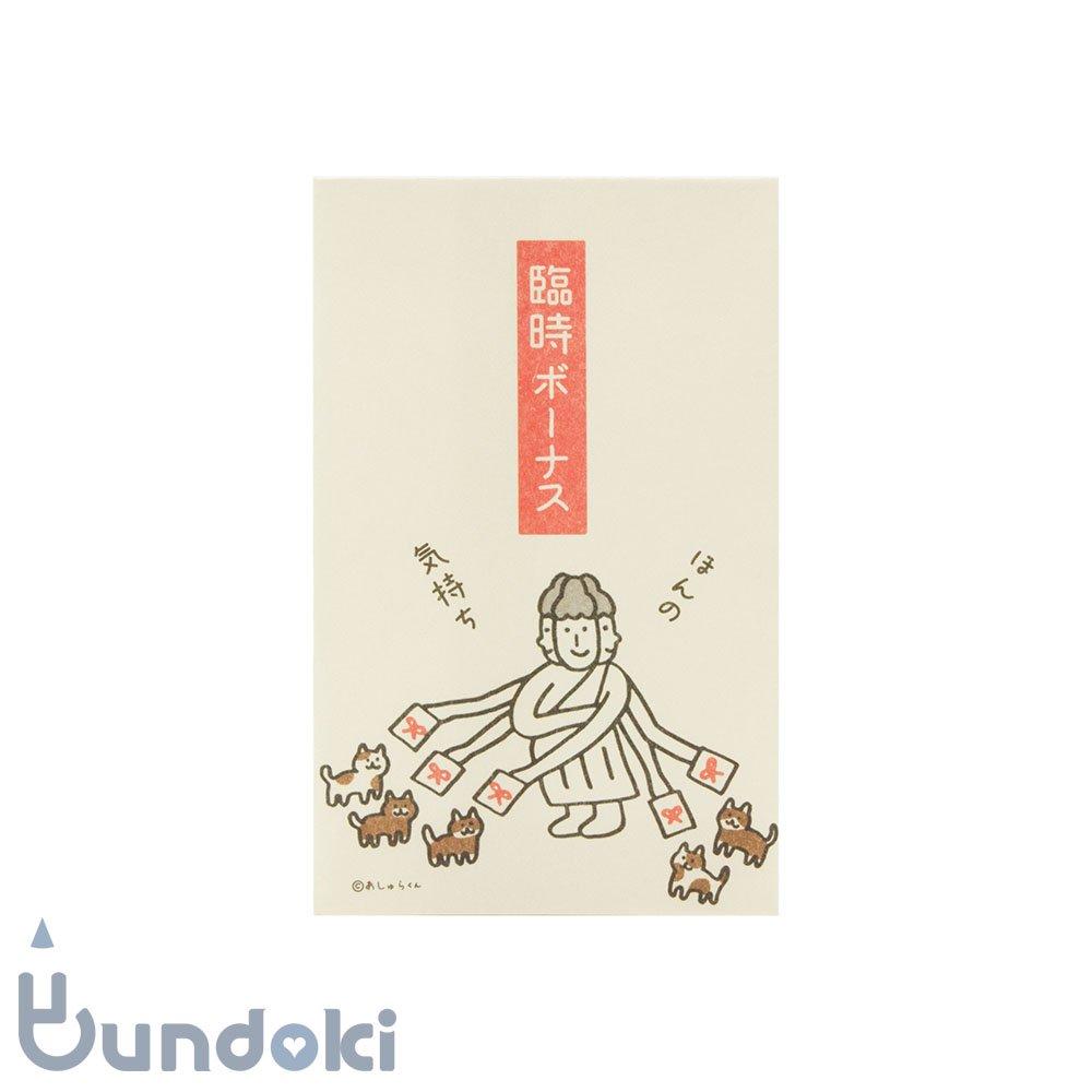 【古川紙工】あしゅらくんぽち袋 (臨時ボーナス・ほんの気持ち)