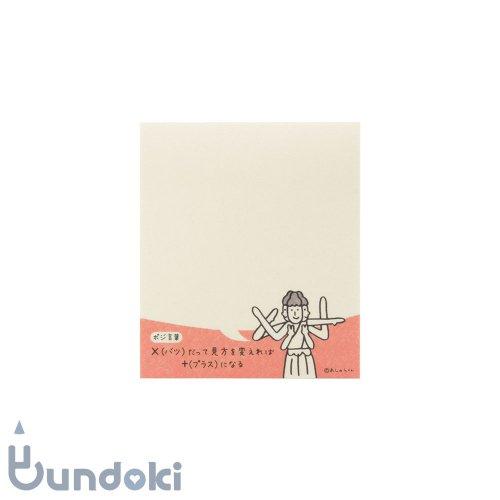 【古川紙工】あしゅらくんの和紙ふせん (見方を変えよう)