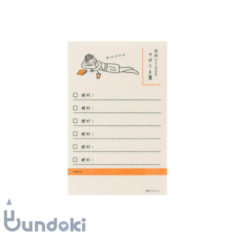 【古川紙工】あしゅらくんの前向きTODOリスト (サボリま箋)