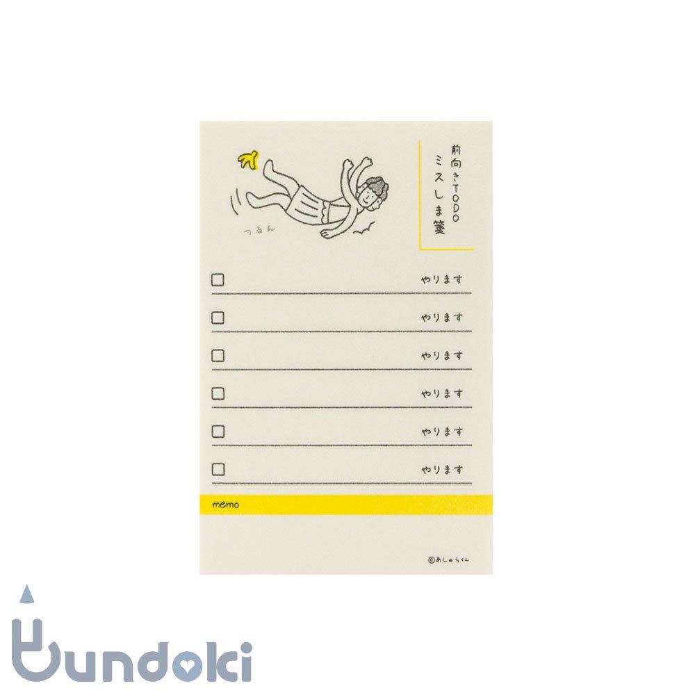 【古川紙工】あしゅらくんの前向きTODOリスト (ミスしま箋)