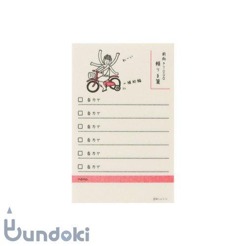 【古川紙工】あしゅらくんの前向きTODOリスト (頼りま箋)