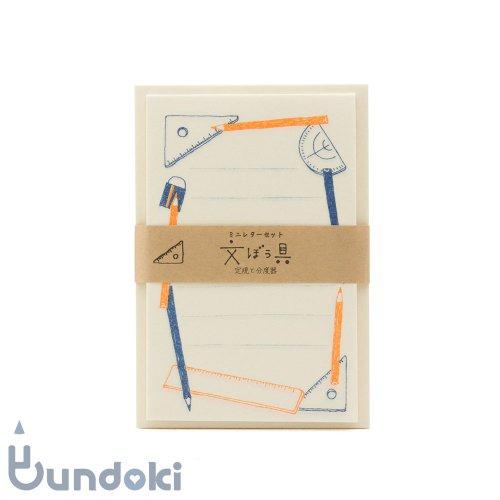 【古川紙工】文ぼう具ミニレターセット (定規と分度器)