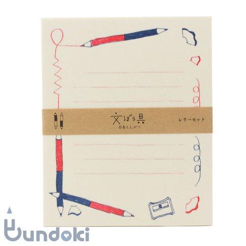【古川紙工】文ぼう具レターセット (赤青えんぴつ)