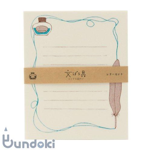 【古川紙工】文ぼう具レターセット (インクと羽ペン)
