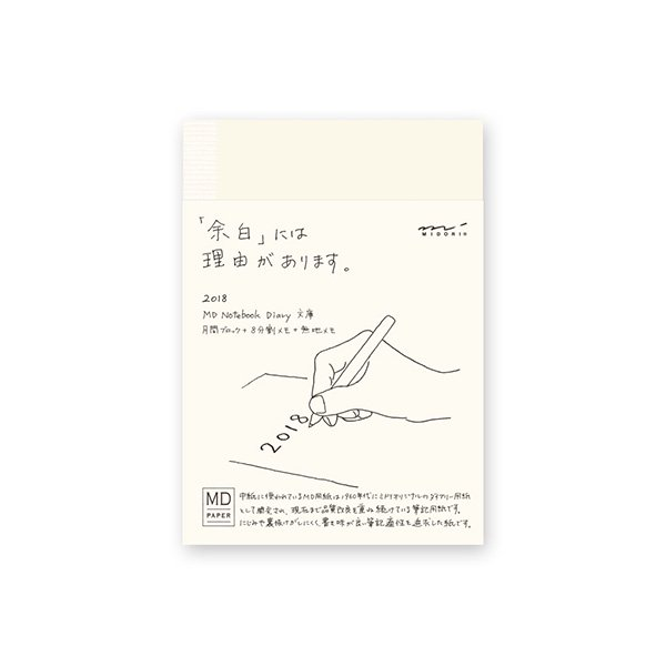 【MIDORI/ミドリ】MDノート ダイアリー 2018 (文庫)