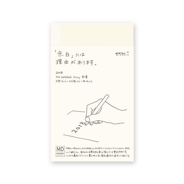 【MIDORI/ミドリ】MDノート ダイアリー 2018 (新書)