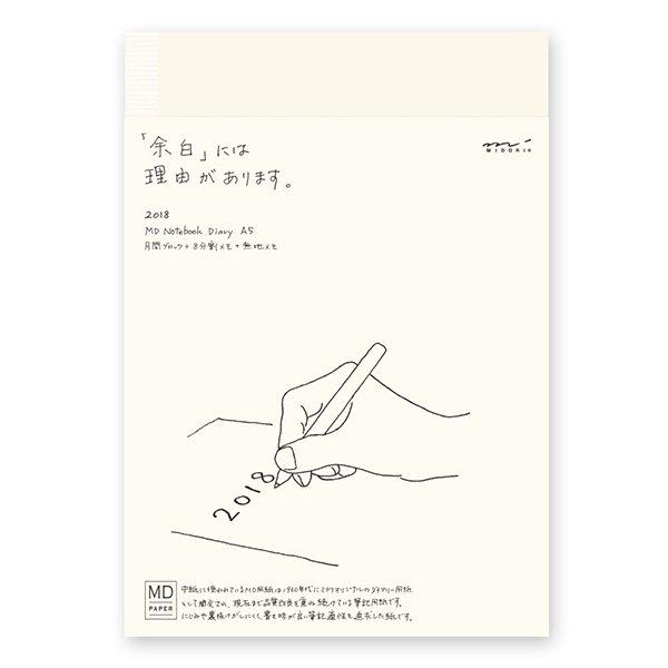 【MIDORI/ミドリ】MDノート ダイアリー 2018 (A5)