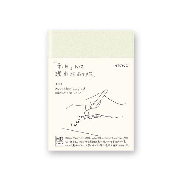 【MIDORI/ミドリ】MDノート ダイアリー 2018 / 文庫 (1日1ページ)