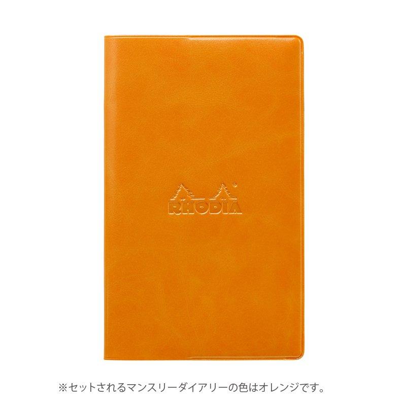 【RHODIA/ロディア】マンスリーダイアリーwith Cover 12x19.5cm (オレンジ)