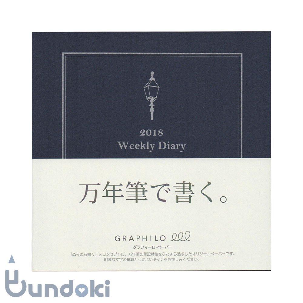 【大和出版印刷】グラフィーロ・ウィークリーダイアリー2018