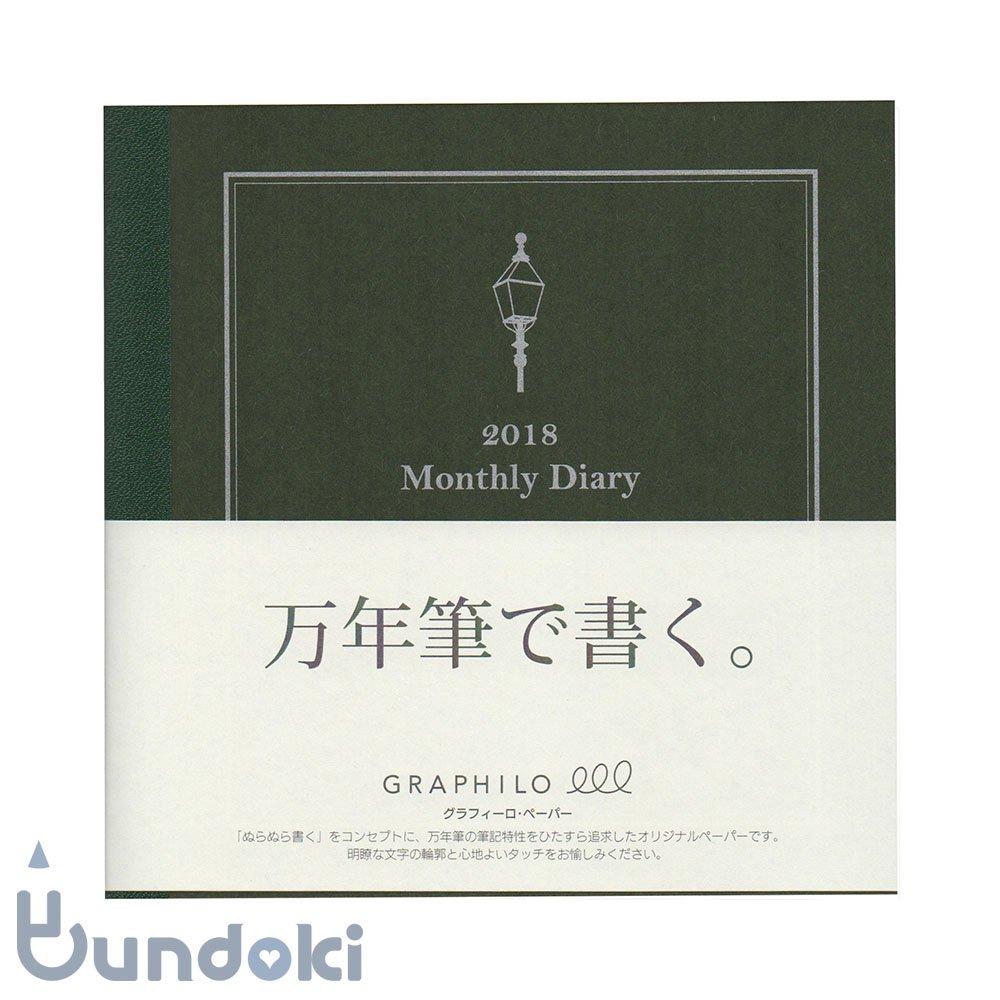 【大和出版印刷】グラフィーロ・マンスリーダイアリー2018