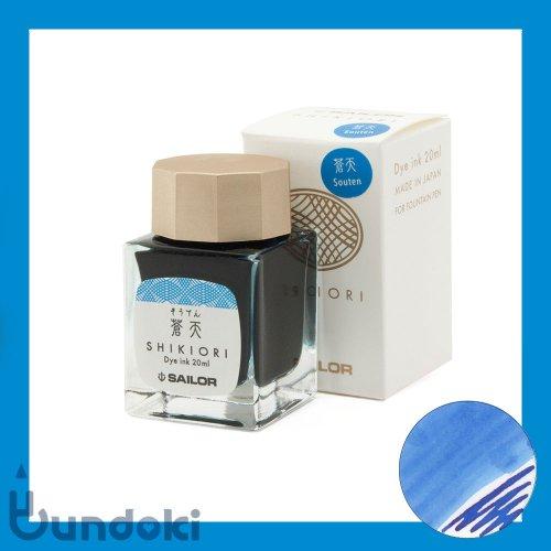 【SAILOR/セーラー】SHIKIORI・十六夜の夢/万年筆用ボトルインク (蒼天)