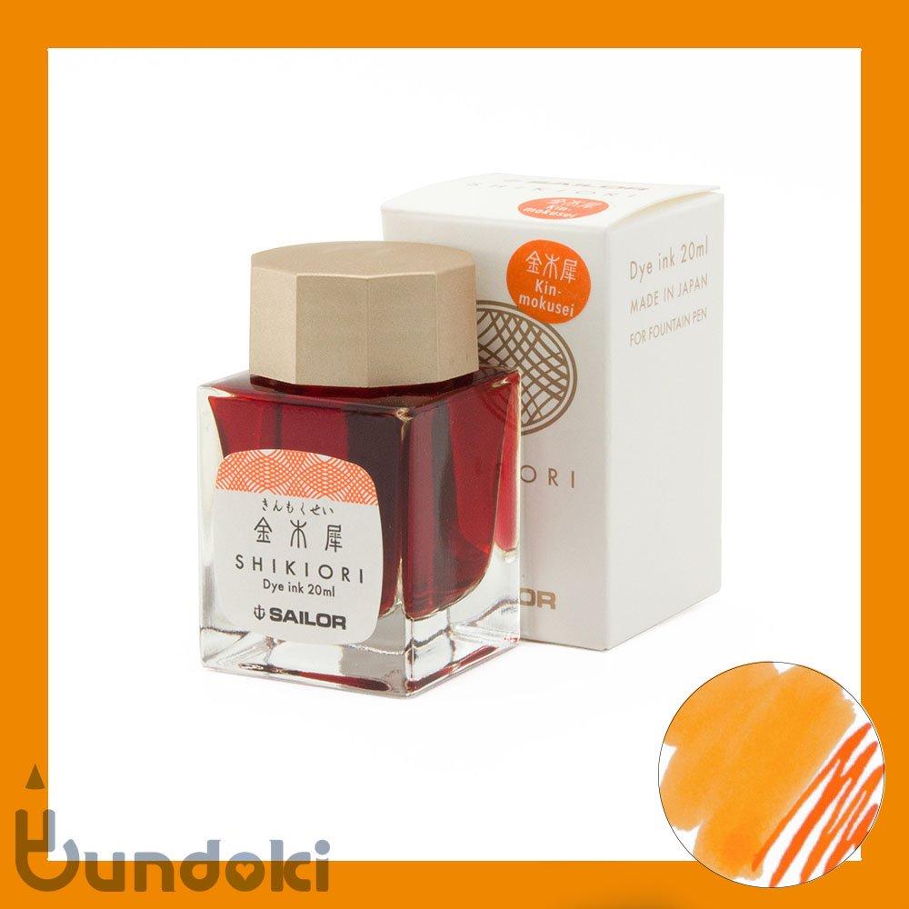 【SAILOR/セーラー】SHIKIORI・十六夜の夢/万年筆用ボトルインク (金木犀)
