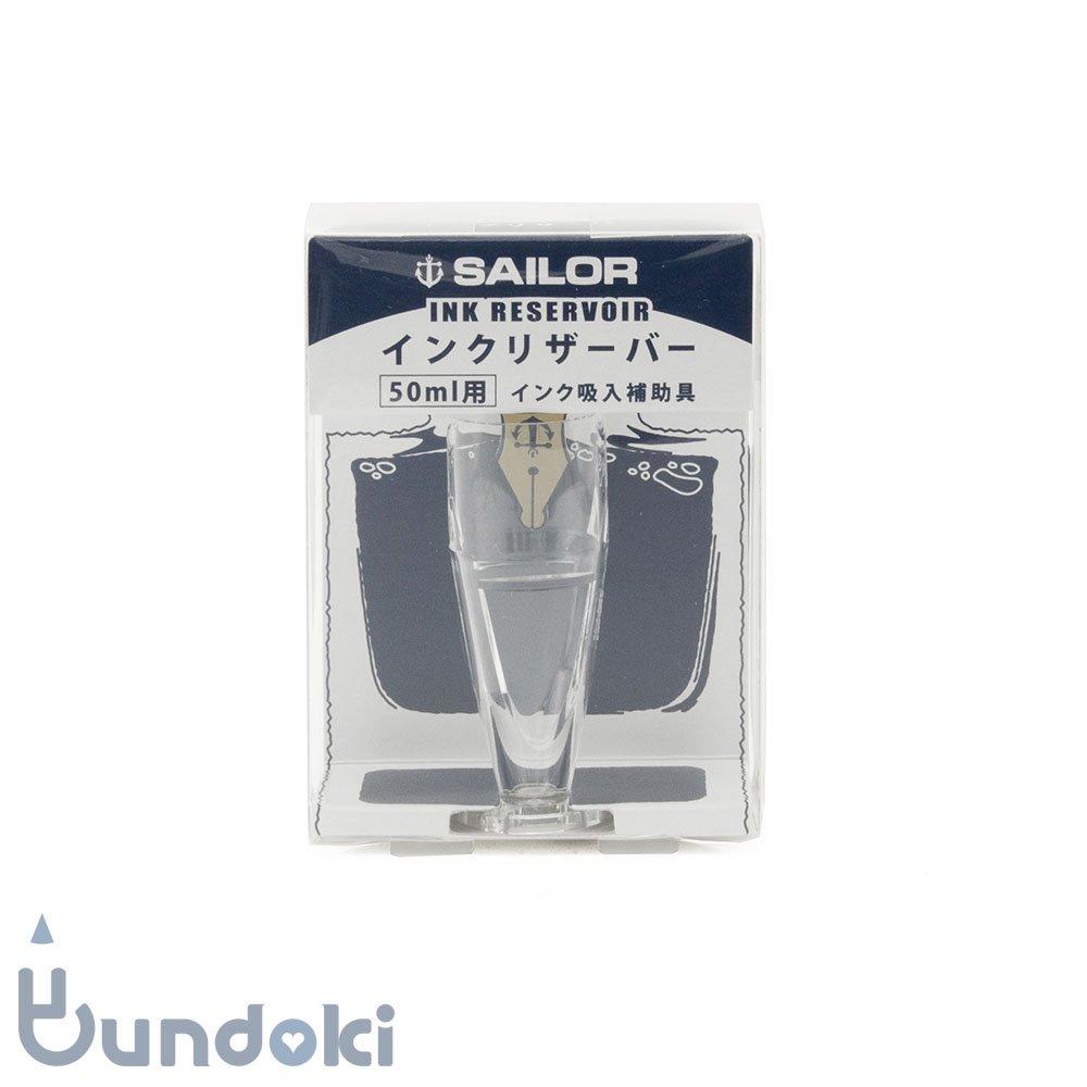 【SAILOR/セーラー】インクリザーバー・50ml角瓶用