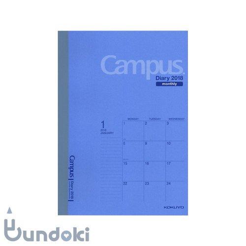 【KOKUYO/コクヨ】キャンパスダイアリーA5マンスリー (ブルー)