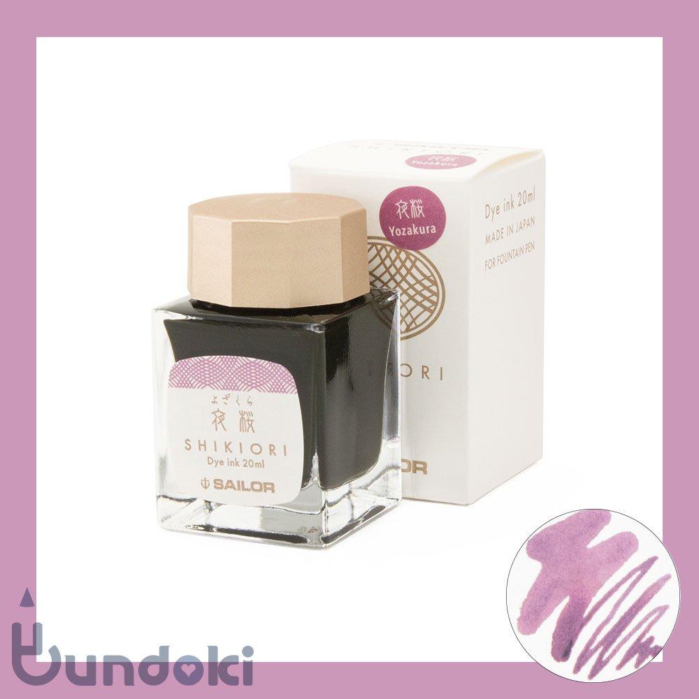 【SAILOR/セーラー】SHIKIORI・月夜の水面/万年筆用ボトルインク (夜桜)