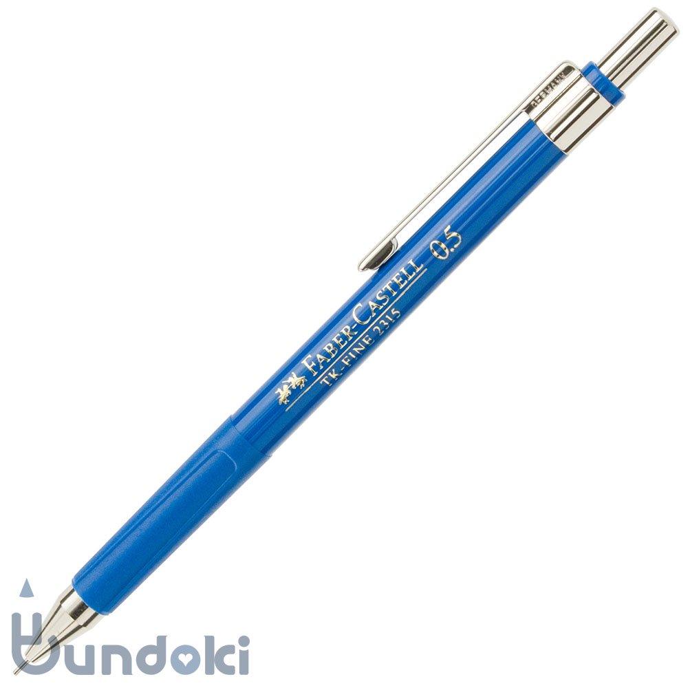 【FABER-CASTELL/ファーバーカステル】TK-FINE 2315 シャープペンシル 0.5mm (ブルー)