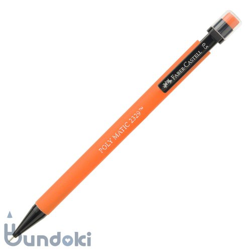 【FABER-CASTELL/ファーバーカステル】POLY MATIC 2329 シャープペンシル 0.5mm (オレンジ)