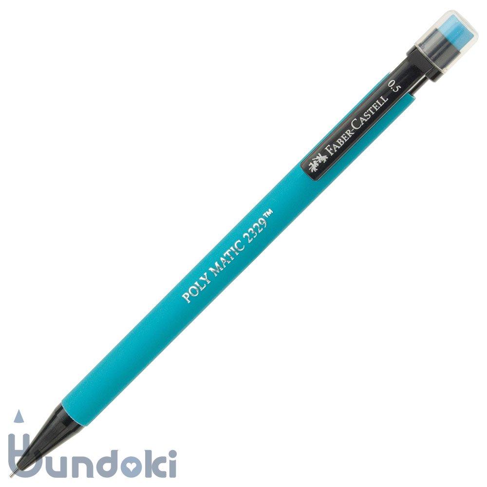 【FABER-CASTELL/ファーバーカステル】POLY MATIC 2329 シャープペンシル 0.5mm (ターコイズ)