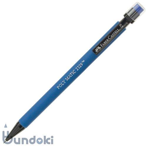 【FABER-CASTELL/ファーバーカステル】POLY MATIC 2329 シャープペンシル 0.5mm (ブルー)