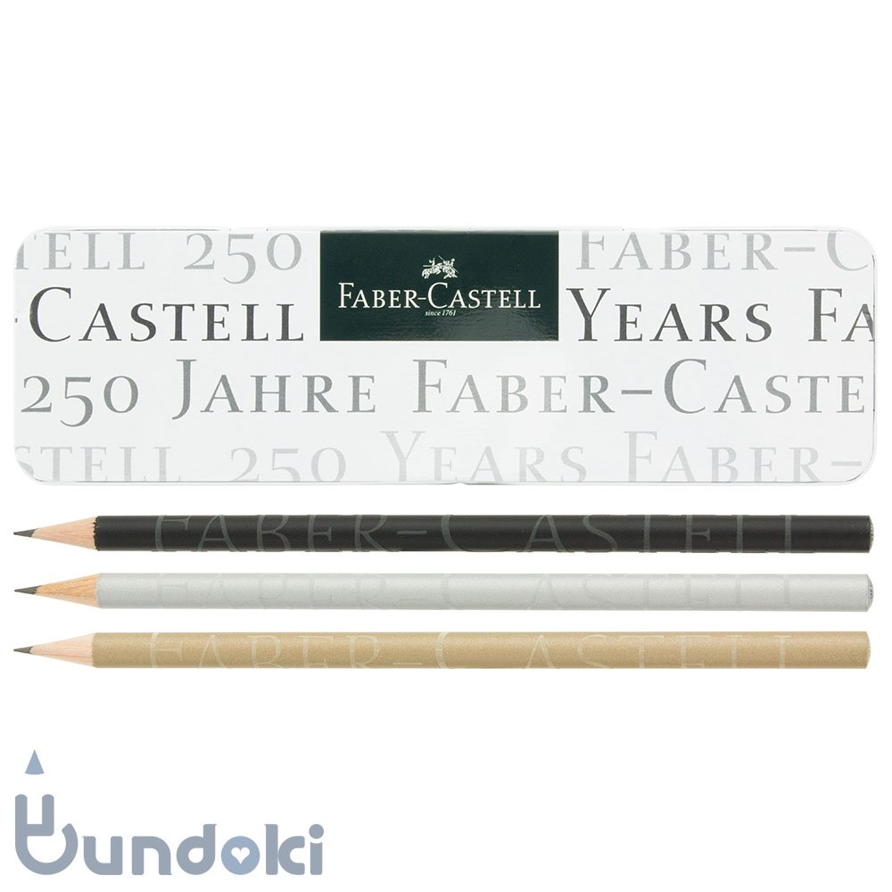 【FABER-CASTELL/ファーバーカステル】250周年 缶ケース入り鉛筆3本セット