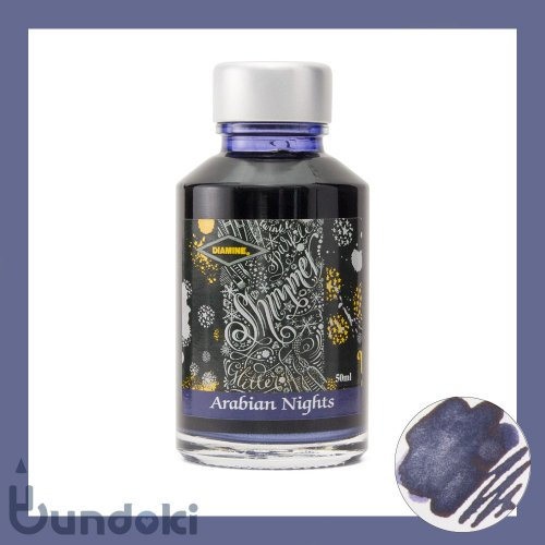 【Diamine/ダイアミン】シマーリングインク (Arabian Nights)
