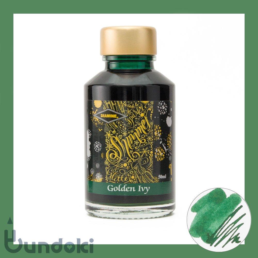 【Diamine/ダイアミン】シマーリングインク (Golden Ivy)
