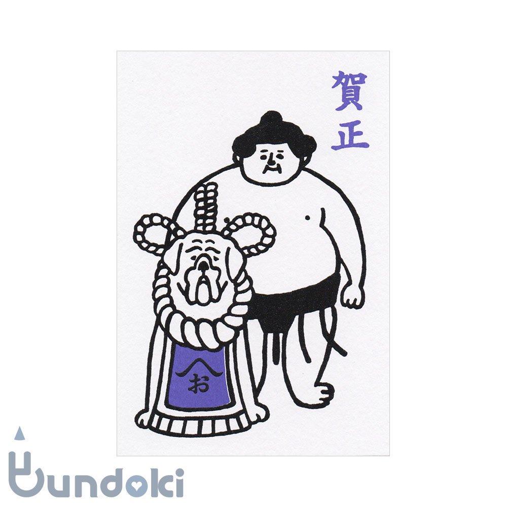 【西東】おはぎやま年賀状・2018  (いぬ)