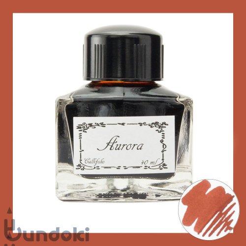 【L'Artisan Pastellier/ラルティザン パストリエ】カリフォリオインク 40ml (Aurora/オーロラ)