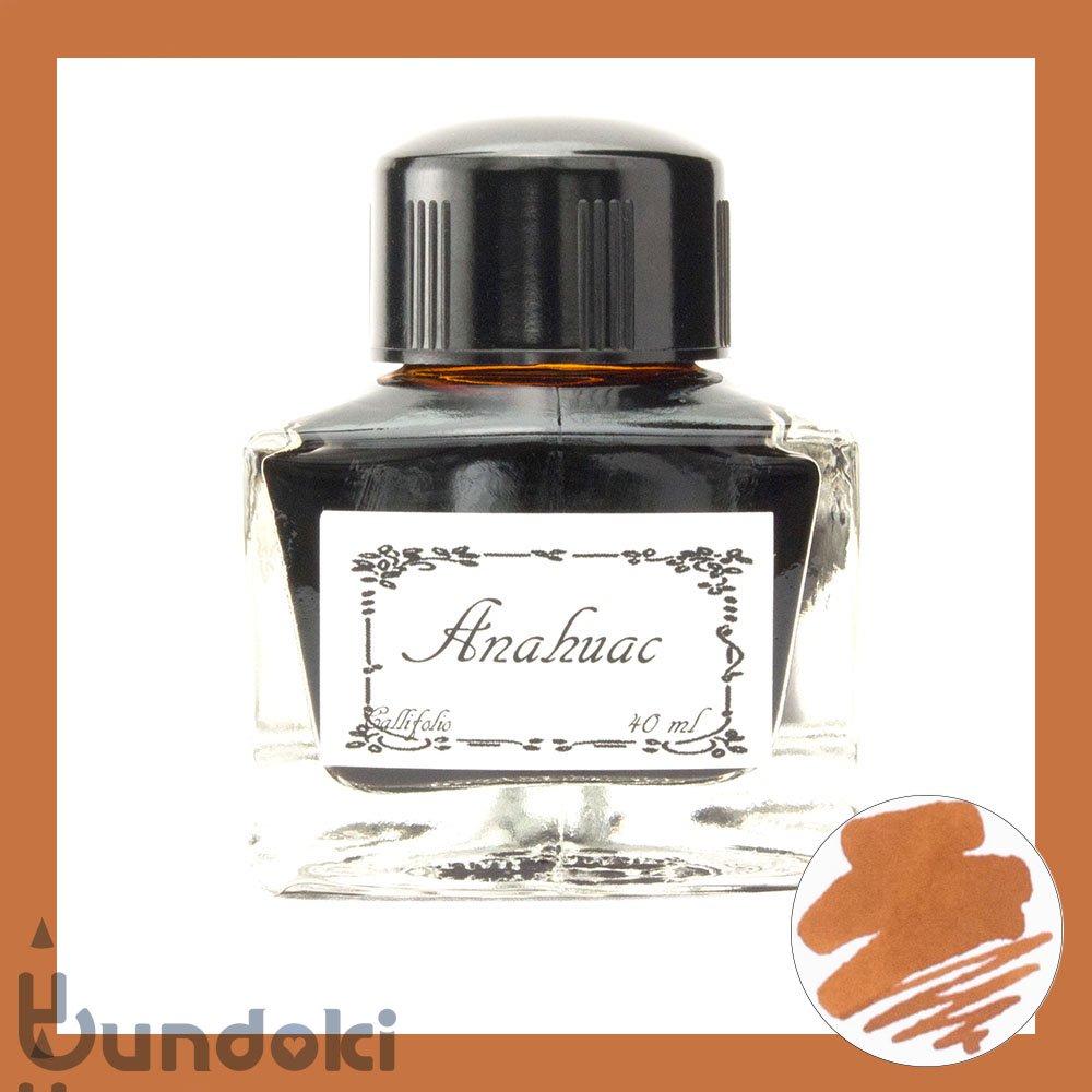 【L'Artisan Pastellier/ラルティザン パストリエ】カリフォリオインク 40ml (Anahuac/アナウァック)
