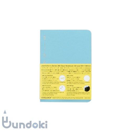 【STALOGY】018 エディターズシリーズ 365デイズノート (A6/ブルー)
