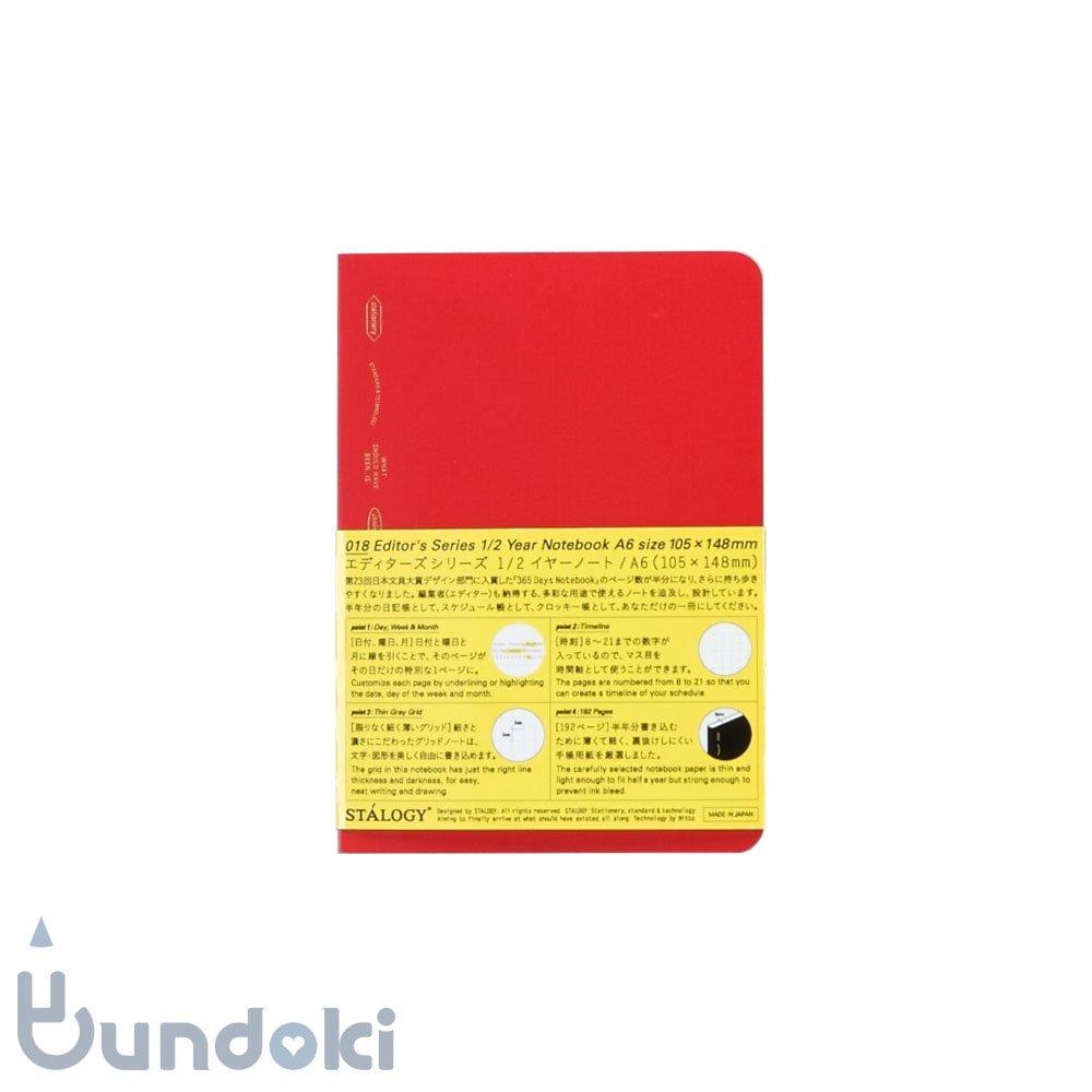 【STALOGY】018 エディターズシリーズ・1/2イヤーノート (A6/レッド)