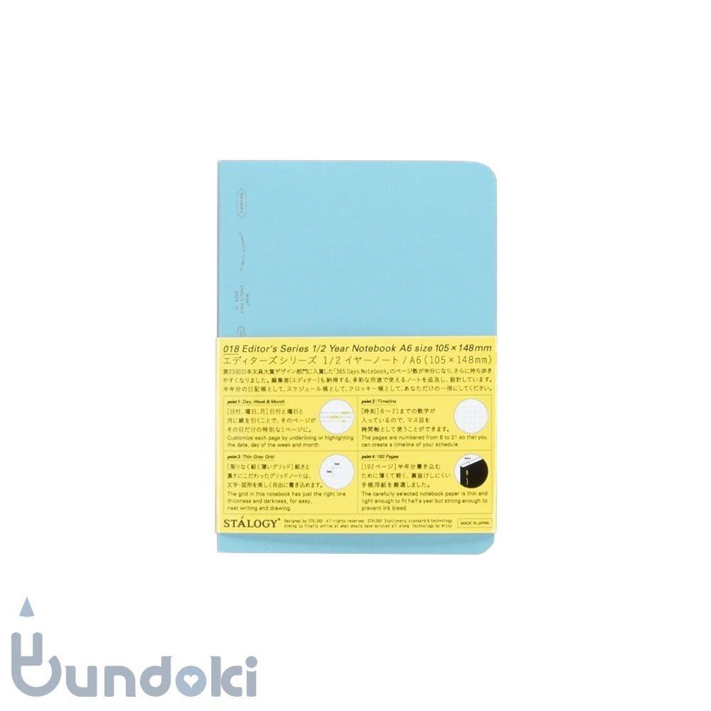 【STALOGY】018 エディターズシリーズ・1/2イヤーノート (A6/ブルー)