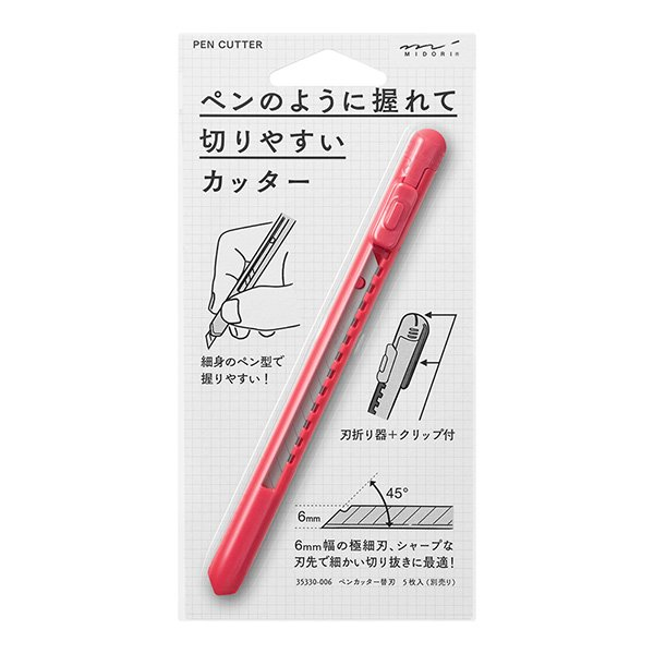 【MIDORI/ミドリ】ペンカッター (ピンク)
