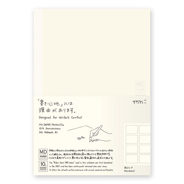 【MIDORI/ミドリ】MDノート<A5> 10th 絵コンテ罫