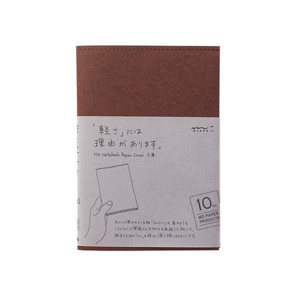 【MIDORI/ミドリ】MDノートカバー<文庫> 10th 紙 こげ茶