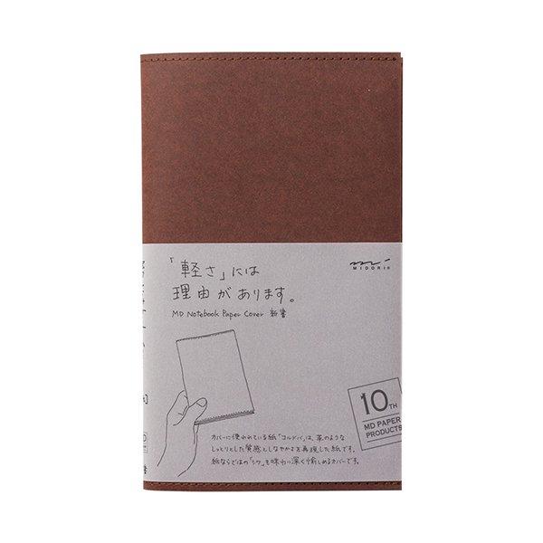 【MIDORI/ミドリ】MDノートカバー<新書> 10th 紙 こげ茶